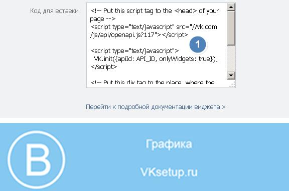 Код формы комментариев vk