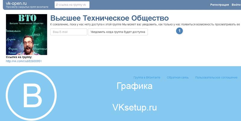 Попытка получить доступ к закрытой группе через сервис VK-open