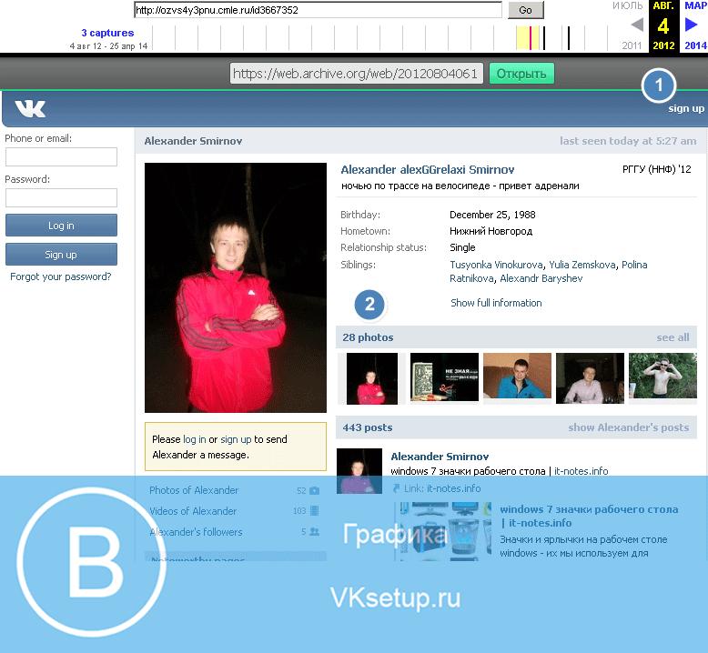 картинки вконтакте удалённой страницы