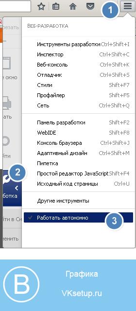 Включаем автономный режим в Firefox