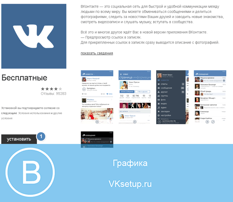 вк для windows phone