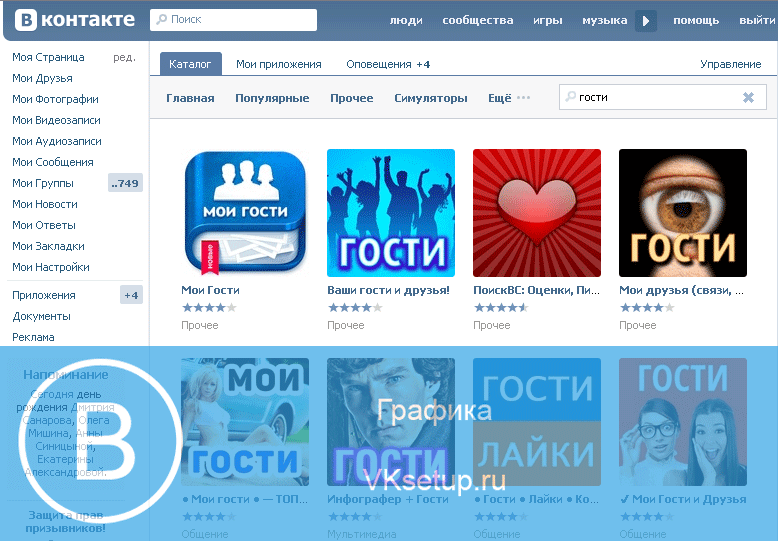 скачать приложение гости вконтакте - фото 4