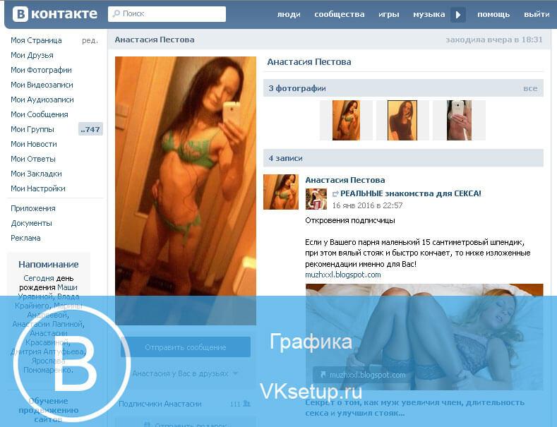 Вконтакте Порно Странички