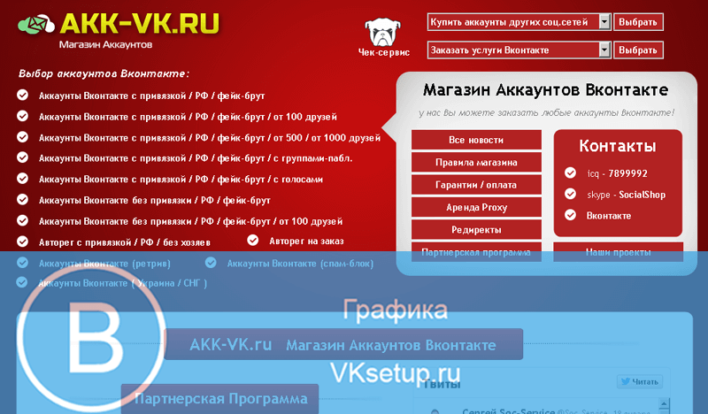 Магазин аккаунтов akk vk
