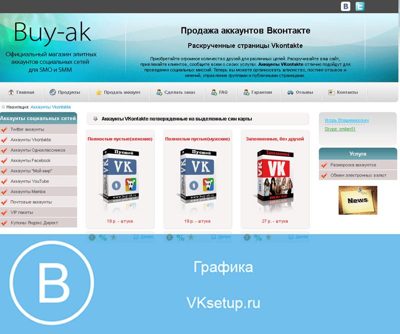 Магазин buy-ak.ru
