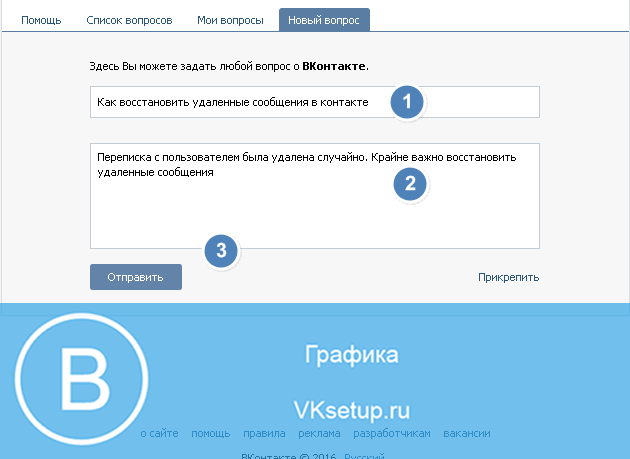 Как восстановить удаленные сообщения вконтакте