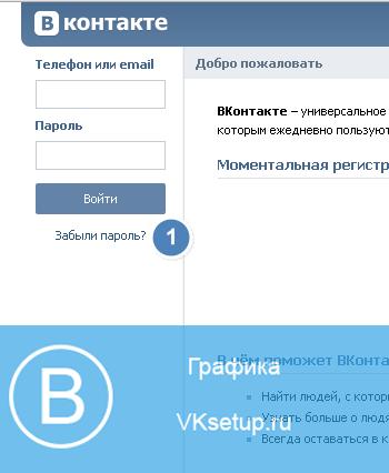 аккаунт без номера телефона в контакте