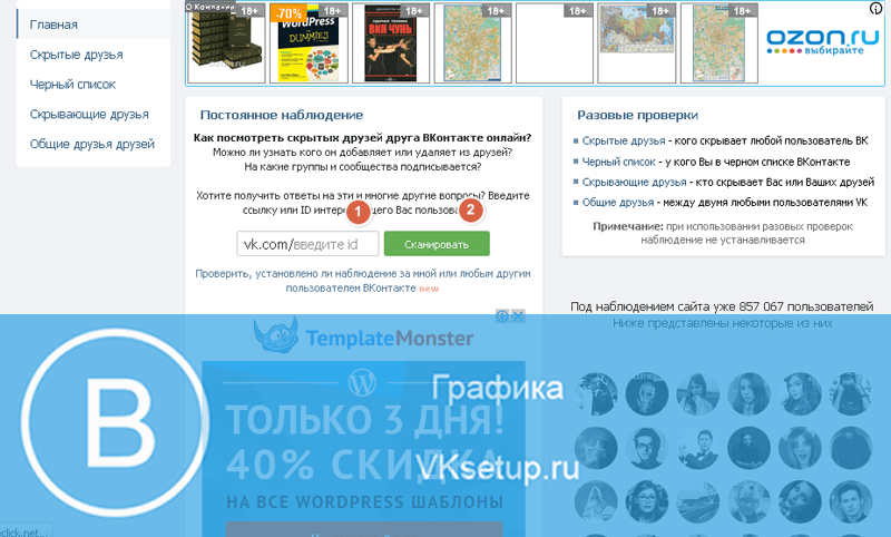 Используем сервис 220vk для просмотра скрытых друзей вконтакте