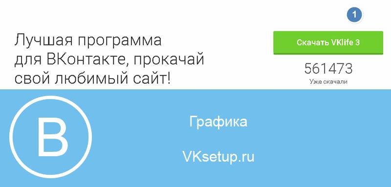 Скачиваем VKlive