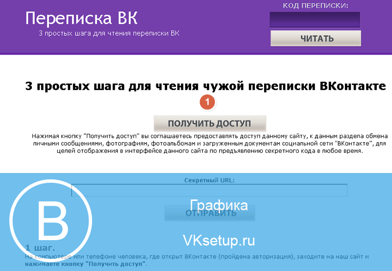 Сервис Vk-messages.ru