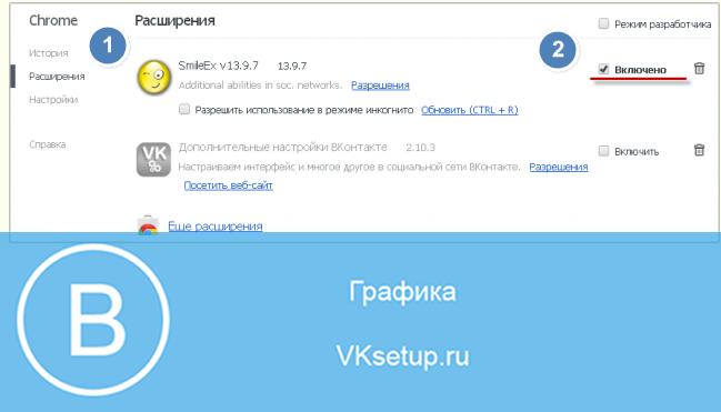 Удаляем расширения в браузере