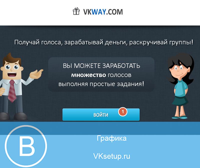 Сервис VKway