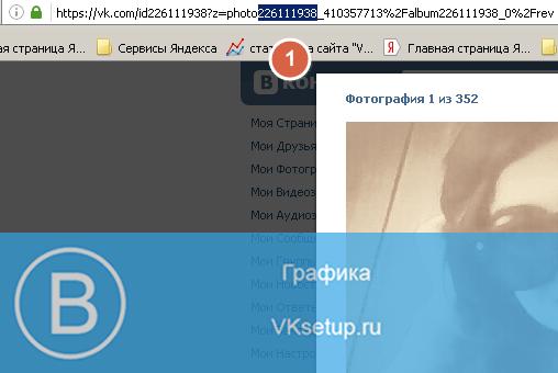 id вк