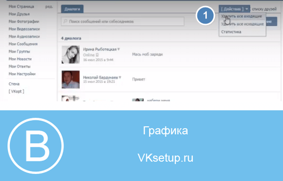 Удаляем все диалоги через VKopt