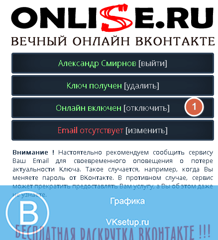 Вечный онлайн активирован