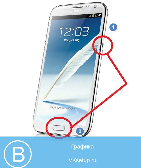 Как сделать снимок экрана на самсунг таб
