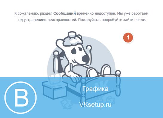 Техподдержка ВК Как написать в техподдержку Вконтакте