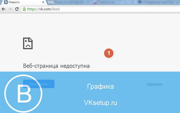 Доступ вконтакт заблокирован