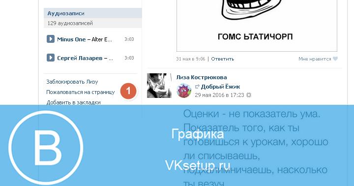 Попытка заморозить пользователя