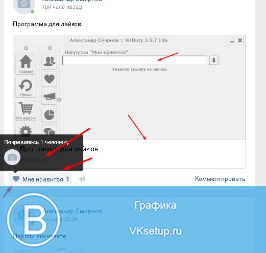 Что такое лайк вконтакте