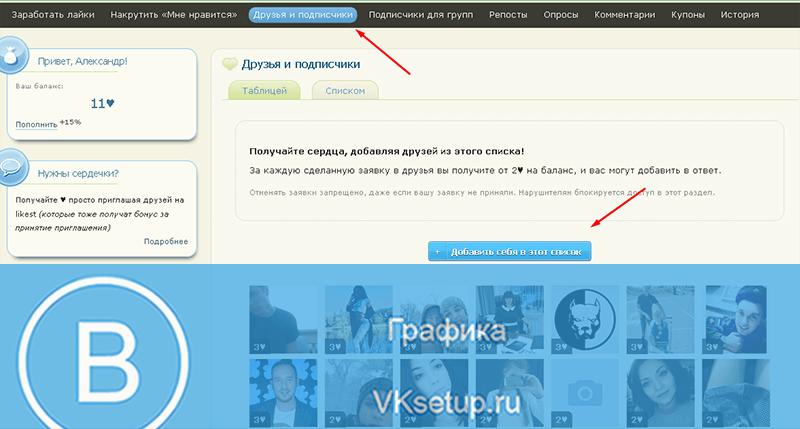 Заказать накрутку подписчиков в сервисе likest