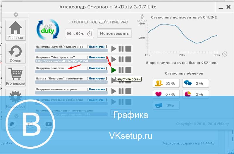 Используем программу VKduty