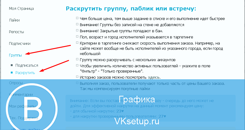 Накрутка участников в группу вконтакте