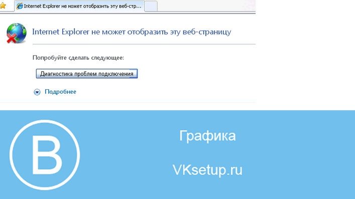 Не удается открыть сайт вконтакте