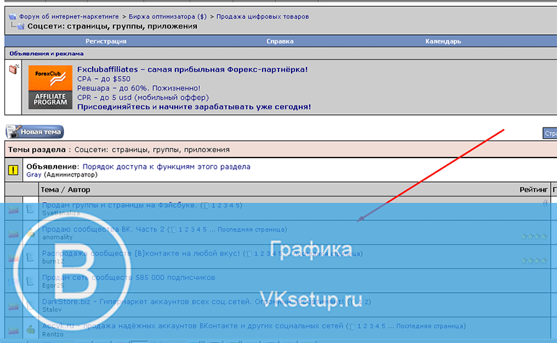 Предложение о продаже группы вконтакте