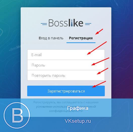Регистрация в сервисе bosslike