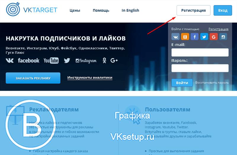 регистрация в сервисе VKtarget
