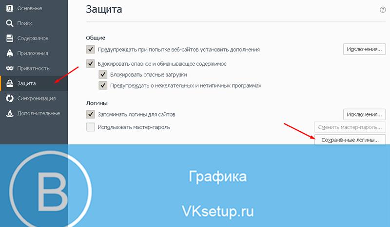 "Вкладка ""Защита"" в Firefox"