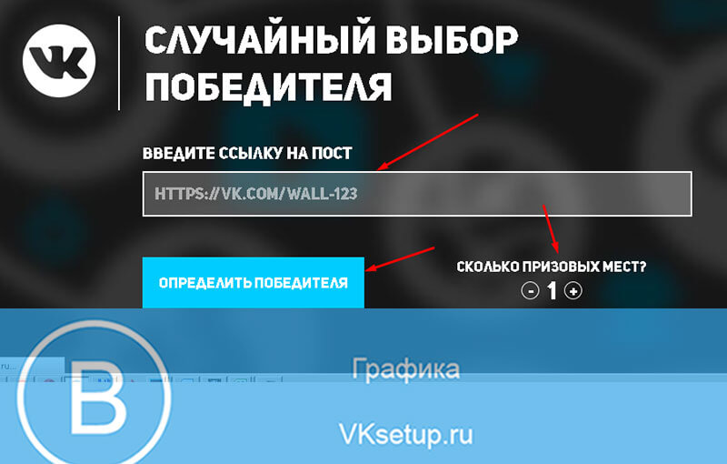 Выбираем победителя в конкурсе по репостам вконтакте