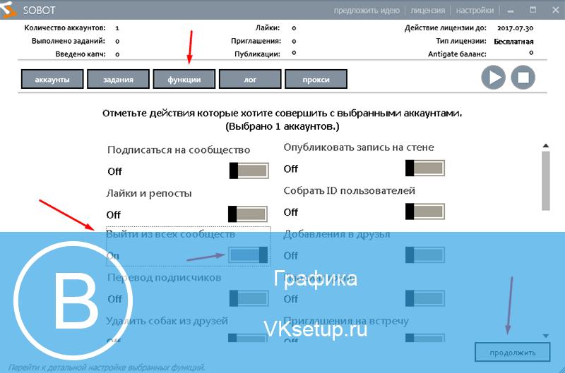 Выходим из всех сообществ Вконтакте