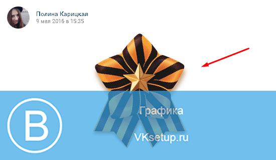 Бесплатный подарок вконтакте