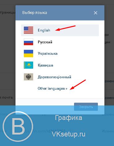 Доступные языки