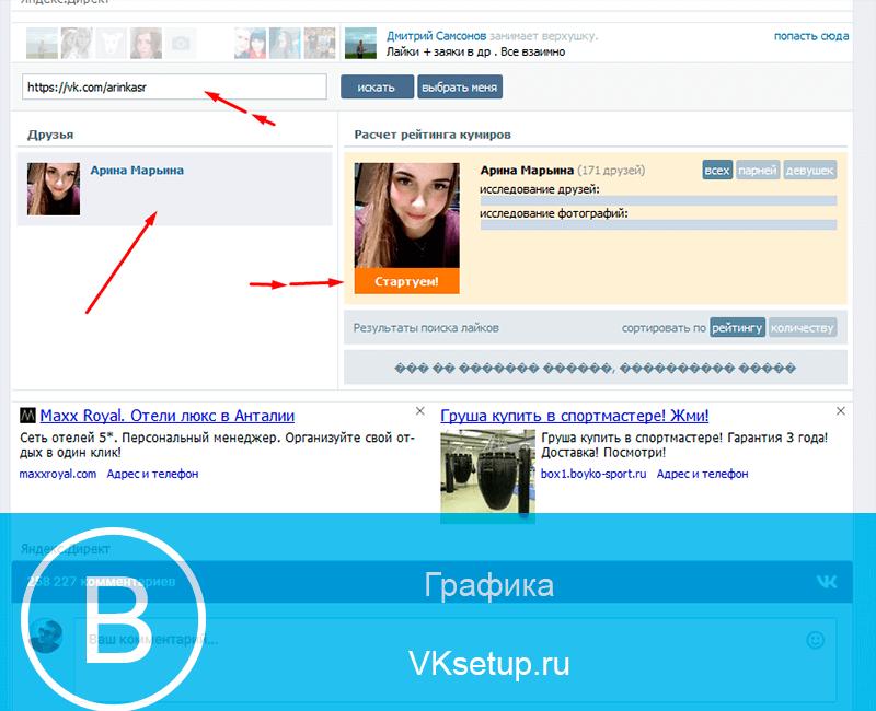 Ищем пользователя