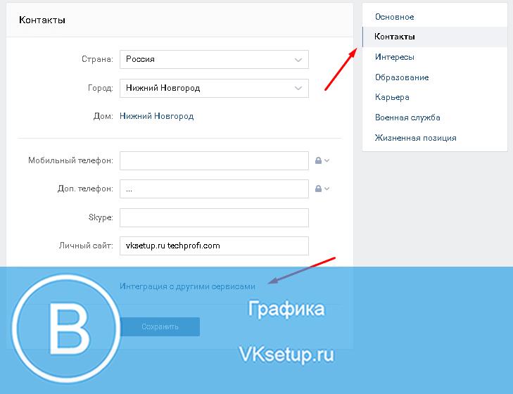 как в контакте ссылку на аккаунт