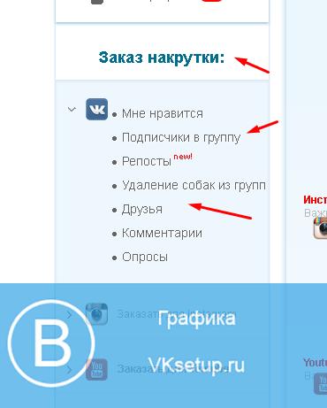 Накрутка лайков и подписчиков в вк