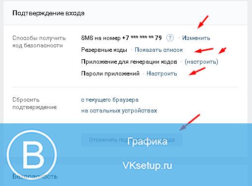 Настройка двух уровневой аутентификации в ВК