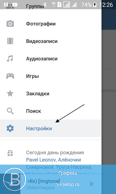 Настройки Вконтакте через приложение