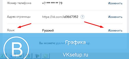Смена языка Вконтакте