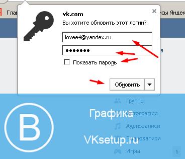 Сохранить пароль Вконтакте
