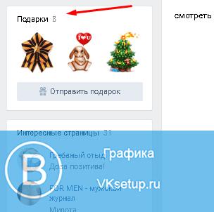 Список подарков
