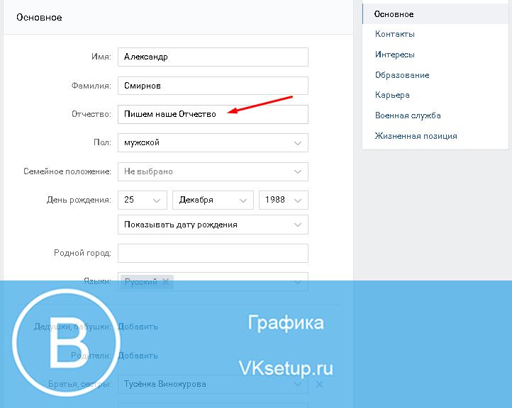 Указываем отчество Вконтакте