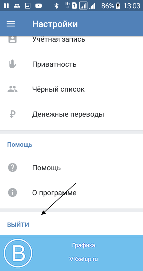 Выход из приложения Вконтакте