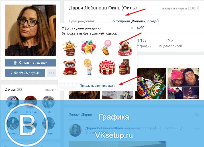 Как посмотреть анонимный подарок вконтакте 7