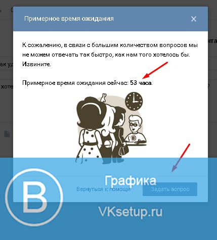 Задаем вопрос вконтакте