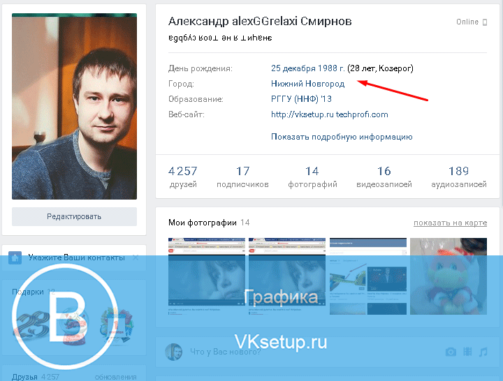 Дата рождения Вконтакте