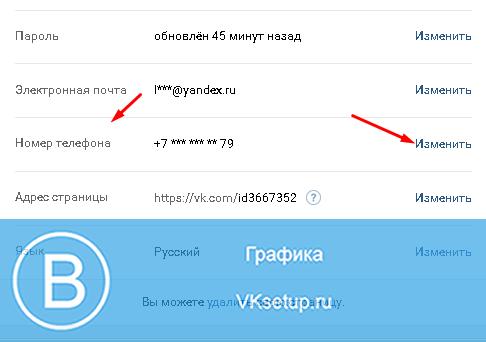 Изменяем номер телефона Вконтакте